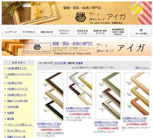 ウェブショップのイメージ